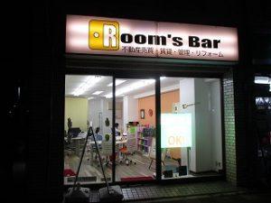 令和元年11月12日 夜のRoom's Bar店頭です