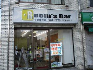 令和元年11月15日 朝のRoom's Bar店頭です