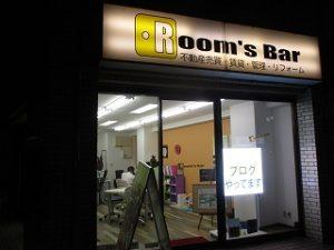令和元年11月15日 夜のRoom's Bar店頭です