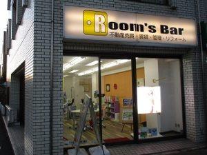 令和元年11月17日 朝のRoom's Bar店頭です