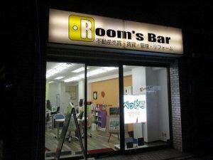 令和元年11月18日 夜のRoom's Bar店頭です