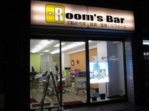 令和元年11月19日 夜のRoom's Bar店頭です