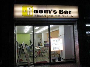 令和元年11月21日 夜のRoom's Bar店頭です