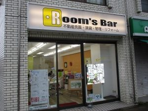 令和元年11月23日 朝のRoom's Bar店頭です