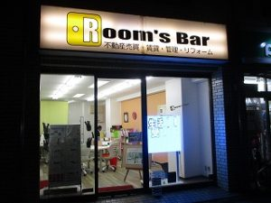 令和元年11月23日 夜のRoom's Bar店頭です