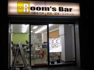 令和元年11月25日 夜のRoom's Bar店頭です