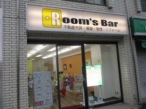 令和元年11月28日 朝のRoom's Bar店頭です
