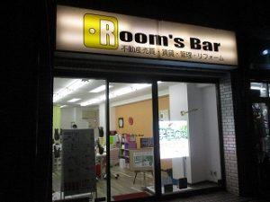 令和元年11月28日 夜のRoom's Bar店頭です