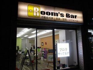 令和元年11月29日 夜のRoom's Bar店頭です