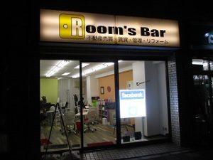 令和元年11月30日 夜のRoom's Bar店頭です