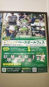 レジェンドベースボールフェスのポスター