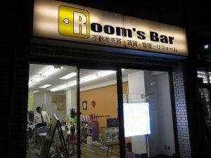 令和元年12月1日 夜のRoom's Bar店頭です