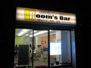 令和元年12月2日 夜のRoom's Bar店頭です