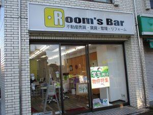令和元年12月3日 朝のRoom's Bar店頭です