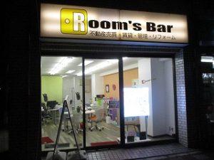 令和元年12月3日 夜のRoom's Bar店頭です