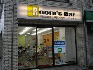 令和元年12月7日 朝のRoom's Bar店頭です