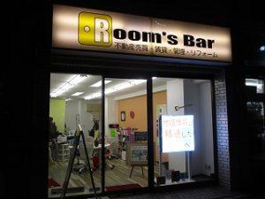 令和元年12月7日 夜のRoom's Bar店頭です