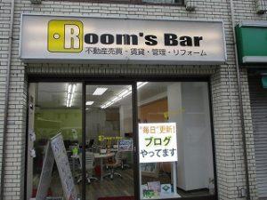 令和元年12月9日 朝のRoom's Bar店頭です