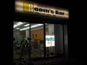 令和元年12月9日 夜のRoom's Bar店頭です