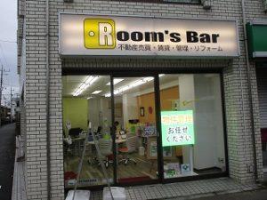 令和元年12月13日 朝のRoom's Bar店頭です