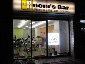 令和元年12月13日 夜のRoom's Bar店頭です