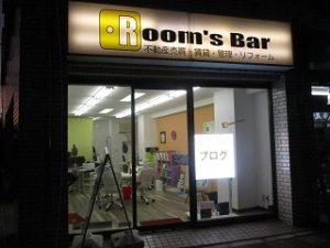 令和元年12月15日 夜のRoom's Bar店頭です。