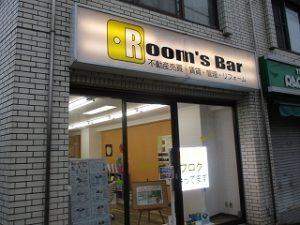 令和元年12月17日 朝のRoom's Bar店頭です
