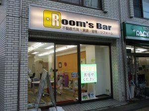 令和元年12月20日 夜のRoom's Bar店頭です