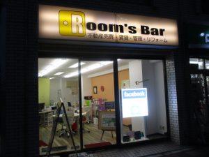 令和元年12月21日 夜のRoom's Bar店頭です