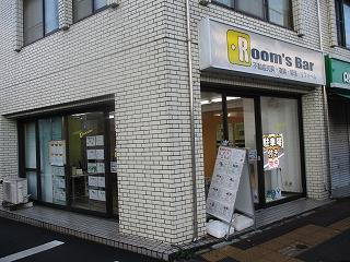 令和元年12月23日 朝のRoom's Bar店頭です
