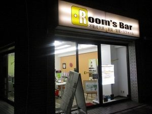 令和元年12月23日 夜のRoom's Bar店頭です