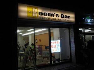 令和元年12月24日 夜のRoom's Bar店頭です