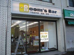 令和元年12月27日 朝のRoom's Bar店頭です