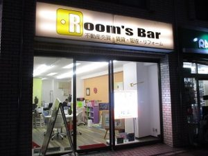 令和元年12月27日 夜のRoom's Bar店頭です