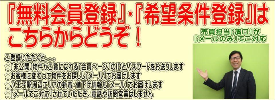 八王子駅、京王八王子駅周辺の不動産をお探しなら『無料会員登録』であなたに代わってお探しします
