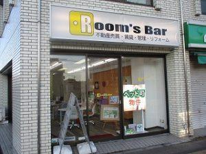 令和2年1月4日 朝のRoom's Bar店頭です