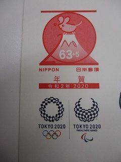 東京オリンピック・パラリンピックバージョン