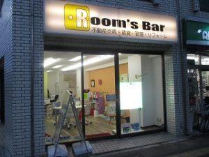 令和2年1月4日 夜のRoom's Bar店頭です