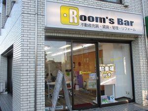 令和2年1月5日 朝のRoom's Bar店頭です