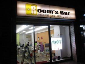 令和2年1月5日 夜のRoom's Bar店頭です