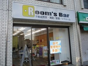 令和2年1月6日 朝のRoom's Bar店頭です