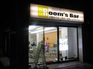 令和2年1月6日 夜のRoom's Bar店頭です