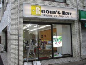 令和2年1月7日 朝のRoom's Bar店頭です