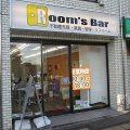 令和2年1月10日 朝のRoom's Bar店頭です