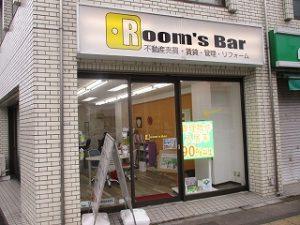 令和2年1月11日 朝のRoom's Bar店頭です