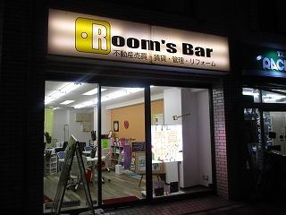 令和2年1月11日 夜のRoom's Bar店頭です
