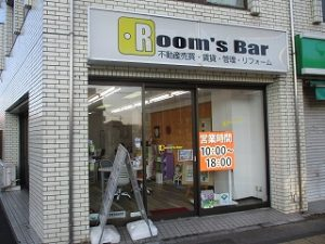 令和2年1月13日 朝のRoom's Bar店頭です