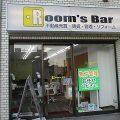令和2年1月14日 朝のRoom's Bar店頭です