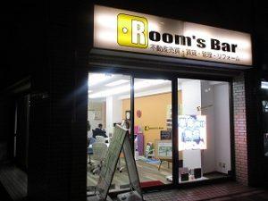 令和2年1月14日 夜のRoom's Bar店頭です
