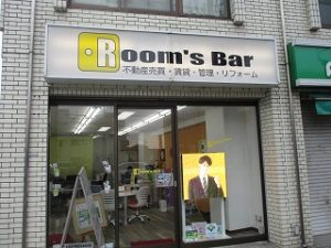 令和2年1月17日 朝のRoom's Bar店頭です